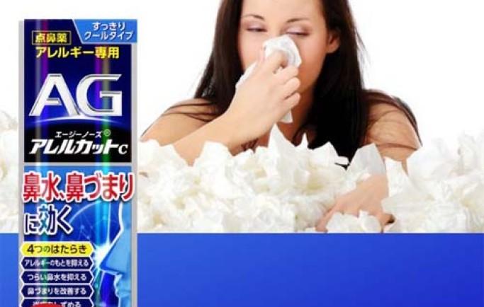 Bật mí sản phẩm chữa viêm mũi dị ứng của Nhật tốt nhất hiện nay