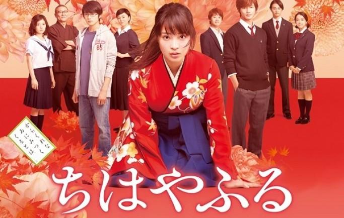 Lá Bài Cổ Phần 2 - Chihayafuru 2 (Live-action Phần 2)