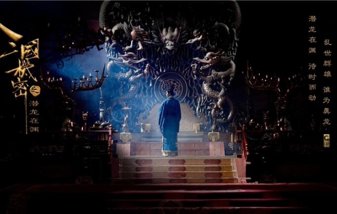 Phim Tam Quốc Cơ Mật (Secrets Of Three KingDoms)