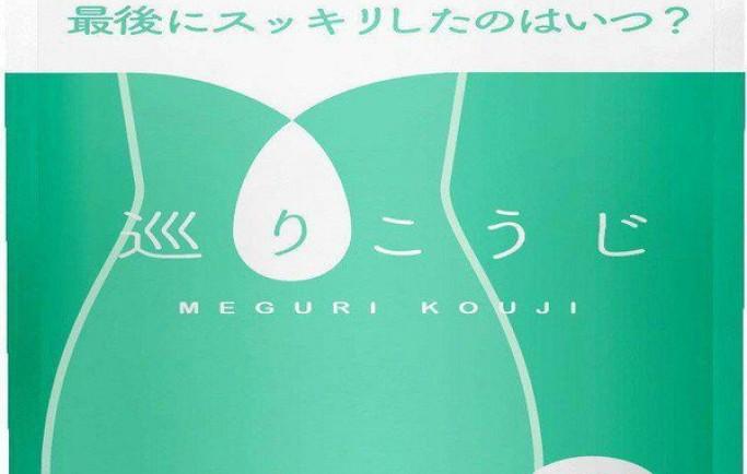 Sản phẩm làm giảm cân meguri kouji 30 ngày 90 viên Nhật Bản uy tín